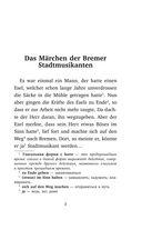 Die Bremer Stadtmusikanten und andere Märchen. Уровень 1 — фото, картинка — 3