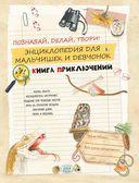 Энциклопедия для мальчишек и девчонок. Книга приключений — фото, картинка — 1