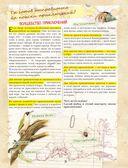 Энциклопедия для мальчишек и девчонок. Книга приключений — фото, картинка — 3