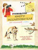 Энциклопедия для мальчишек и девчонок. Книга приключений — фото, картинка — 5