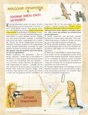 Энциклопедия для мальчишек и девчонок. Книга приключений — фото, картинка — 6