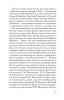 Первые Романовы. Жажда власти и любви — фото, картинка — 3