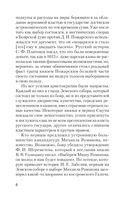Первые Романовы. Жажда власти и любви — фото, картинка — 4