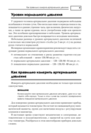 Страница 3