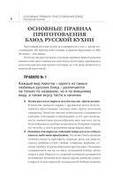 Как правильно приготовить русские блюда — фото, картинка — 6