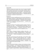 Полное собрание сочинений святителя Иоанна Златоуста в двенадцати томах. Том IV — фото, картинка — 12