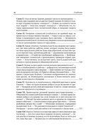Полное собрание сочинений святителя Иоанна Златоуста в двенадцати томах. Том IV — фото, картинка — 14