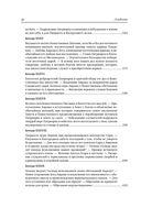 Полное собрание сочинений святителя Иоанна Златоуста в двенадцати томах. Том IV — фото, картинка — 8