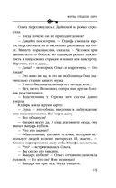 Жертвы Плещеева озера — фото, картинка — 15