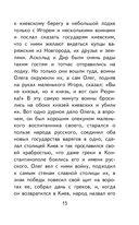 История России в рассказах для детей — фото, картинка — 14