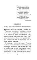 История России в рассказах для детей — фото, картинка — 4