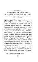 История России в рассказах для детей — фото, картинка — 10