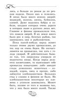 История России в рассказах для детей — фото, картинка — 12