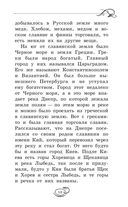 История России в рассказах для детей — фото, картинка — 13