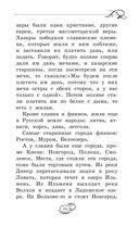 История России в рассказах для детей — фото, картинка — 15