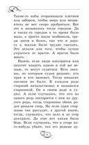 История России в рассказах для детей — фото, картинка — 6