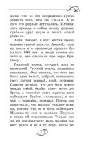 История России в рассказах для детей — фото, картинка — 7