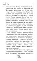 История России в рассказах для детей — фото, картинка — 8