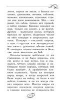 История России в рассказах для детей — фото, картинка — 9