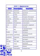English vocabulary. Form 7. Словарь по английскому языку — фото, картинка — 2