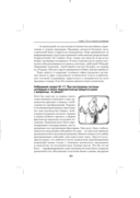 Секреты мотивации продавцов — фото, картинка — 7