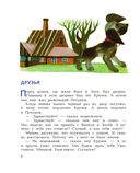 Приключения Мишки Ушастика — фото, картинка — 6