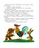 Приключения Мишки Ушастика — фото, картинка — 7