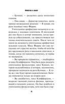 Убийство в опере — фото, картинка — 10