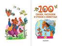 100 сказок, рассказов и стихов о животных — фото, картинка — 1