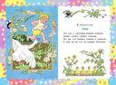 100 сказок, рассказов и стихов о животных — фото, картинка — 5