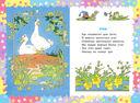 100 сказок, рассказов и стихов о животных — фото, картинка — 6