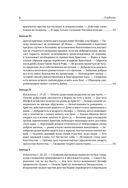 Полное собрание сочинений святителя Иоанна Златоуста в двенадцати томах. Том VII — фото, картинка — 2