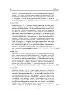 Полное собрание сочинений святителя Иоанна Златоуста в двенадцати томах. Том VII — фото, картинка — 8