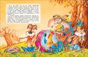 Читаем дома и в детском саду — фото, картинка — 3