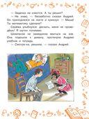 Веселые истории о школьниках — фото, картинка — 13