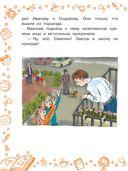Веселые истории о школьниках — фото, картинка — 10