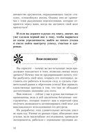 Большая книга-тренажер для вашего мозга и подсознания — фото, картинка — 12