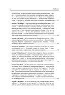 Полное собрание сочинений святителя Иоанна Златоуста в двенадцати томах. Том VIII — фото, картинка — 2