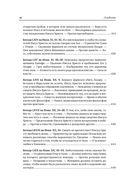 Полное собрание сочинений святителя Иоанна Златоуста в двенадцати томах. Том VIII — фото, картинка — 14