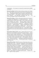 Полное собрание сочинений святителя Иоанна Златоуста в двенадцати томах. Том VIII — фото, картинка — 4