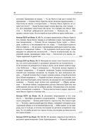 Полное собрание сочинений святителя Иоанна Златоуста в двенадцати томах. Том VIII — фото, картинка — 6