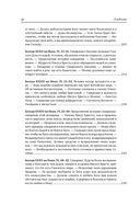 Полное собрание сочинений святителя Иоанна Златоуста в двенадцати томах. Том VIII — фото, картинка — 8