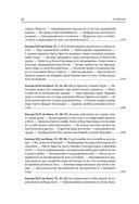 Полное собрание сочинений святителя Иоанна Златоуста в двенадцати томах. Том VIII — фото, картинка — 10