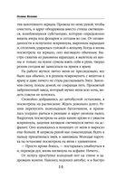Демоны Анны — фото, картинка — 13