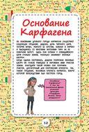 Архимедовы задачки для детей — фото, картинка — 11