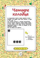 Архимедовы задачки для детей — фото, картинка — 13
