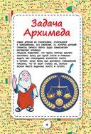 Архимедовы задачки для детей — фото, картинка — 3