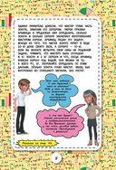 Архимедовы задачки для детей — фото, картинка — 4