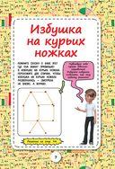 Архимедовы задачки для детей — фото, картинка — 6