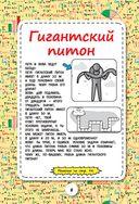 Архимедовы задачки для детей — фото, картинка — 7